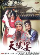 Holo Taiwanese Opera:  Swan Banquet (DVD) (Taiwan Version)
