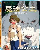 Princess Mononoke (1997) (Blu-ray) (Taiwan Version)