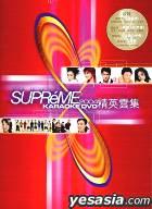 SUPE'eME  2004 Karaoke (DVD)
