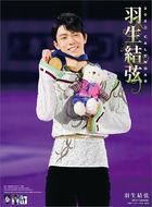 Hanyu Yuzuru 2021 Calendar (Japan Version)