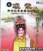 Qiong Xia Xin Shi Ji Yue Ju Yi Shu Ju Xian 2 Ju Xing Yuan Zhuang MTV Karaoke (VCD) (China Version)