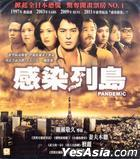 Pandemic (VCD) (Hong Kong Version)