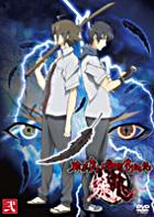 Tokyo Majin Gakuen Kenpucho Tou (DVD) (Vol.2) (Japan Version)