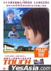 Touch (DVD) (English Subtitled) (Hong Kong Version)