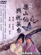 梁山伯與祝英台 (DVD) (台灣版)