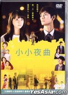 Little Nights, Little Love (2019) (DVD) (English Subtitled) (Hong Kong Version)