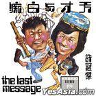 The Last Message (SACD)