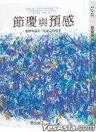 Jie Qing Yu Yu Gan [ Mi Feng Yu Yuan Lei‧ Mei Shuo Wan De Gu Shi ]