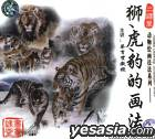 Animal Drawing Techniques Series (VCD) (1-2) (China Version)