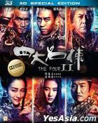 The Four II (2013) (Blu-ray) (3D) (Hong Kong Version)