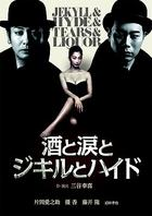Sake to Namida to Jekyll to Hyde Special Edition (DVD)(Japan Version)