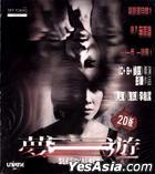 Sleepwalker (2011) (VCD) (2D) (Hong Kong Version)