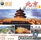 Zhong Hua Jing Pin You Bei Jing 1 (VCD) (China Version)