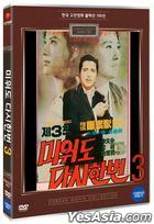 Love Me Once Again 3 (1970) (DVD) (Korea Version)