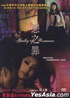 戀之罪 (2011) (DVD) (台灣版)