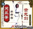 Tian Feng Quan Di 4 Lu Huang Long Jian (VCD) (China Version)