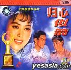 DIAN YING BAO KU XI LIE GUI XIN SI JIAN (VCD) (China Version)