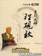 Jing Ju Da Shi Cheng Yan Qiu (DVD) (China Version)