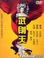 Empress Wu (1963) (DVD) (Taiwan Version)