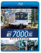 SAGAMI TETSUDOU SHIN 7000 KEI 4K SATSUEI SAKUHIN YOKOHAMA-SHOUNANDAI/YOKOHAMA-EBINA TENBOU&UNTEN (Japan Version)