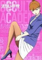 Occult Academy (DVD) (Vol.5) (Normal Edition) (Japan Version)