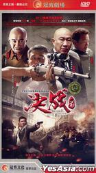 Before Decisive Battle (2012) (H-DVD) (Ep. 1-32) (End) (China Version)