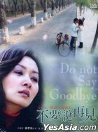 Do Not Say Goodbye (2007) (DVD) (Ep.1-32) (End) (Taiwan Version)