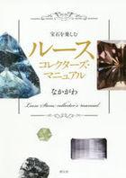 houseki o tanoshimu ru su korekuta zu maniyuaru