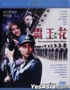 霸王花 (Blu-ray) (香港版)