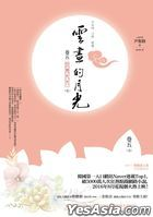 Love in the Moonlight Novel Vol. 5 (End)