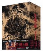 子連れ狼 DVD−BOX 二河白道の巻 DVD-BOX 二河白道の巻