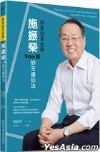 Chuang Xin Chuang Ye Mi Ma : Shi Zhen RongStan Ge De Wang Dao Xin Fa