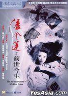 The Re-incarnation of Golden Lotus (1994) (DVD) (2021 Reprint) (Hong Kong Version)