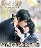 Parasyte Part 2 (Blu-ray) (Normal Edition)(Japan Version)