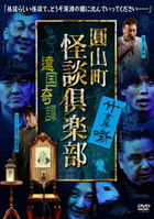 Maruyam-cho Kaidan Club Ongoku Kitan (DVD) (Japan Version)
