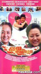 Yue Mu De Xing Fu Sheng Huo (H-DVD) (End) (China Version)