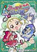 Fushigi Hoshi no Futago Hime Gyu! (DVD) (Vol.2) (Japan Version)