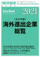 Touyou Keizai Zoukan 20139-05/19 2021