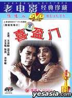 Lao Dian Ying Jing Dian Zhen Cang Xi Ying Men (DVD) (China Version)
