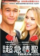 Don Jon (2013) (DVD) (Taiwan Version)