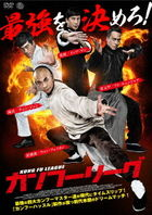 Kung Fu League (DVD) (Japan Version)