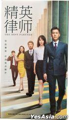 律師精英 (2019) (H-DVD) (1-42集) (完) (中國版)