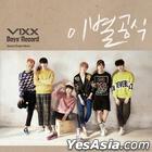 Vixx スペシャル・シングル - Boys' Record