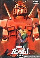 Mobile Suit Gundam Drama Edition 1 (Special Edition) (Japan Version)