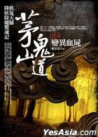 Mao Shan Gui Dao 4  Bian Yi Xie Shi