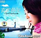 Si Yu Qing Shen DSD (China Version)