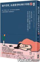 Sui Ran Xiang Si , Dan Huan Shi Xiang Chi La Chao Nian Gao2 : Pei Ban [ Qing Yu Zheng ] De Ni , Yu Bu Wan Mei De Zi Ji Wen Rou He Jie [ Yu Jing Shen Ke Yi Shi De14 Zhou Liao Yu Dui Hua ]