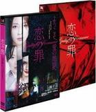 戀之罪 (DVD) (日本版)