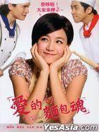 愛的麵包魂 (2012) (DVD) (台灣版)