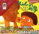 Vu Vu's Tale